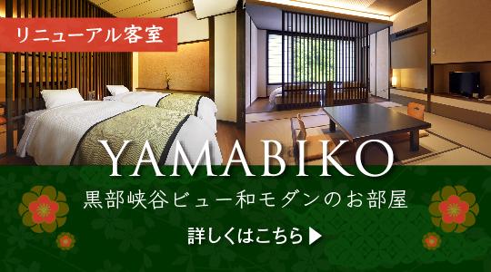 YAMABIKOのお部屋
