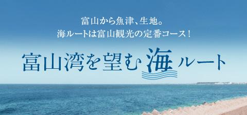 富山湾を望む海ルート