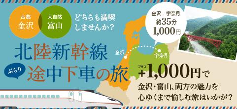 北陸新幹線ぶらり途中下車の旅
