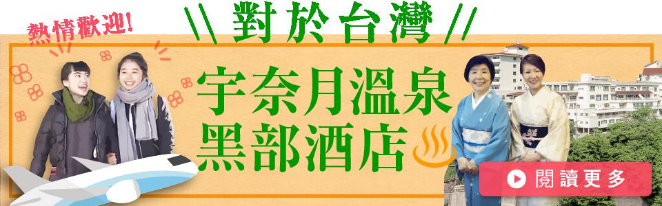歡迎光臨 富山縣宇奈月溫泉 黑部飯店!