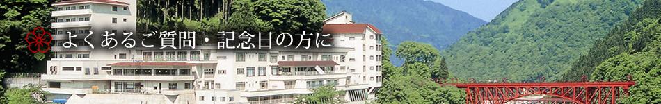 黒部峡谷・宇奈月温泉へのお越しはホテル黒部へ よくあるご質問・記念日の方に