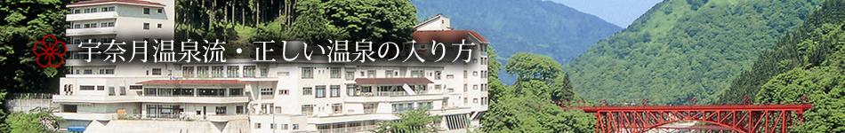 黒部峡谷・宇奈月温泉へのお越しはホテル黒部へ 宇奈月温泉流の温泉の入り方をご紹介。