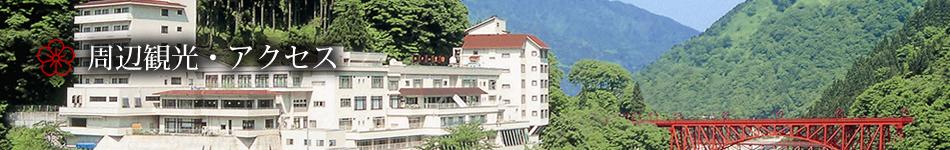 黒部峡谷・宇奈月温泉へのお越しはホテル黒部へ 周辺観光・アクセス