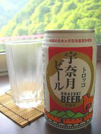 宇奈月ビール トロッコ<アルト>:ホテル黒部のおみやげ
