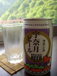 宇奈月ビール カモシカ<ホック>:ホテル黒部のおみやげ