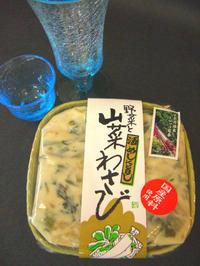 山菜わさび(かす漬け):ホテル黒部のおみやげ