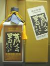 蔵人の置きみやげ(米焼酎):ホテル黒部のおみやげ