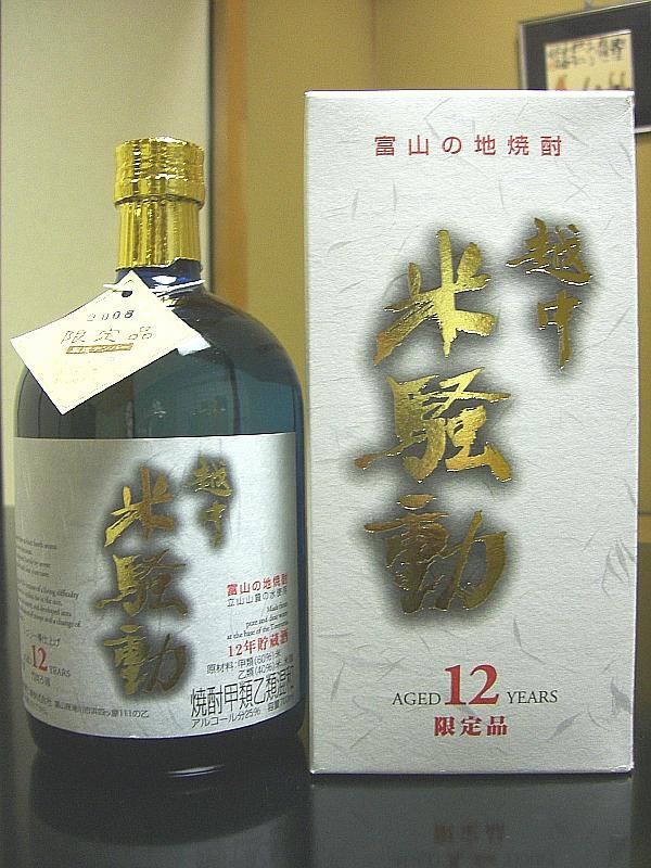 越中米騒動 12年貯蔵酒(甲類乙類混和焼酎):ホテル黒部のおみやげ
