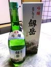 吟醸 劔岳(日本酒):ホテル黒部のおみやげ