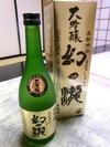 大吟醸 幻の瀧(日本酒):ホテル黒部のおみやげ