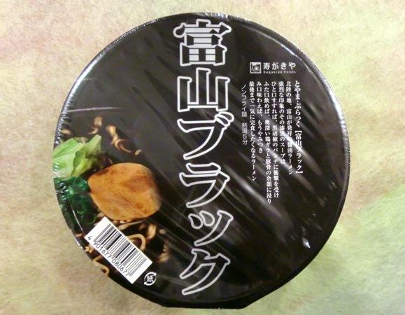 富山ブラックラーメン:ホテル黒部のおみやげ