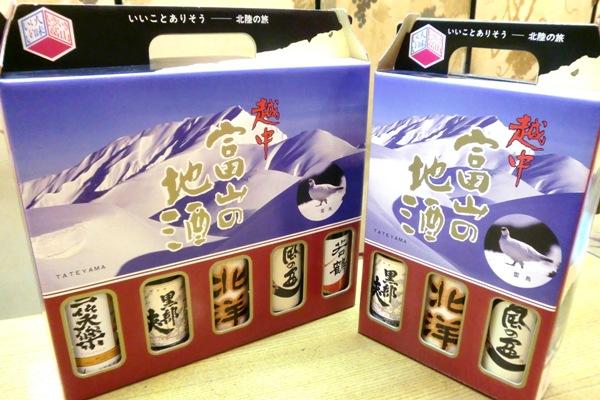 富山の地酒セット:ホテル黒部のおみやげ